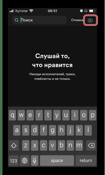 Начать сканировать код для подключения к группе в мобильном приложении Spotify