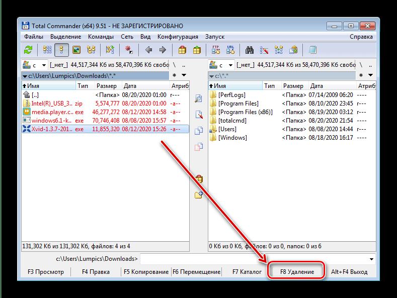 Начать удаление файлов для очистки загрузок на Windows 7 через Total Commander