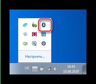 Найти значок для выключения Bluetooth на Windows 7 посредством системного трея