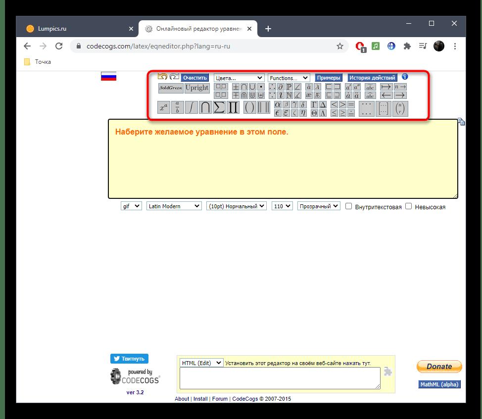Наличие инструментов для редактирования формул в онлайн-сервисе Codecogs