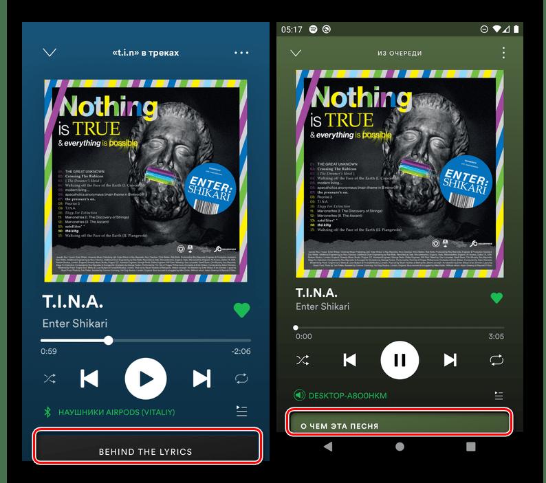 Наличие текста песни в мобильном приложении Spotify