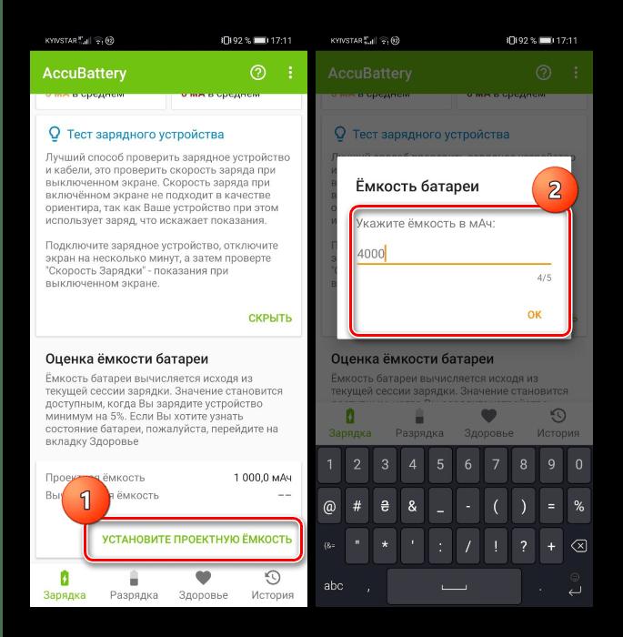 Настроить ёмкость аккумулятора для проверки состояния батареи на Android посредством AccuBatttery
