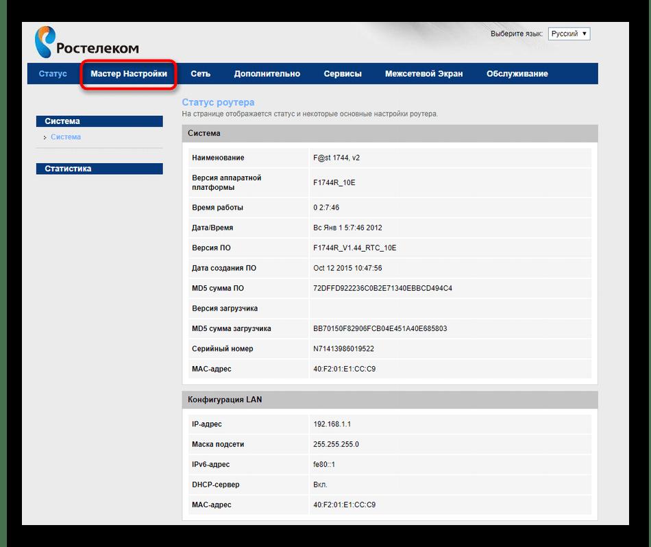 Настройка ADSL-роутера под Ростелеком через маршрутизатор Sagemcom f@st 1744