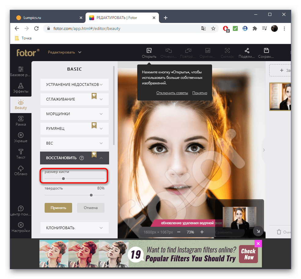 Настройка инструмента для уменьшения носа на фото через онлайн-сервис Fotor