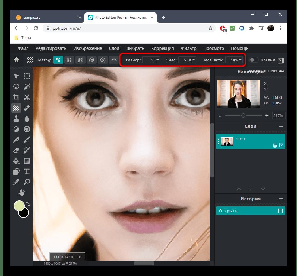 Настройка инструмента уменьшения носа на фото через онлайн-сервис PIXLR
