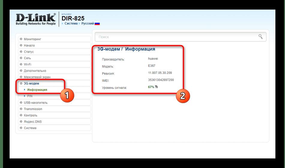 Настройка режима модема через веб-интерфейс маршрутизатора Уфанет