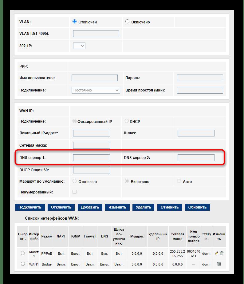 Настройка сервера доменных имен при проблемах с интернетом через роутер Ростелеком