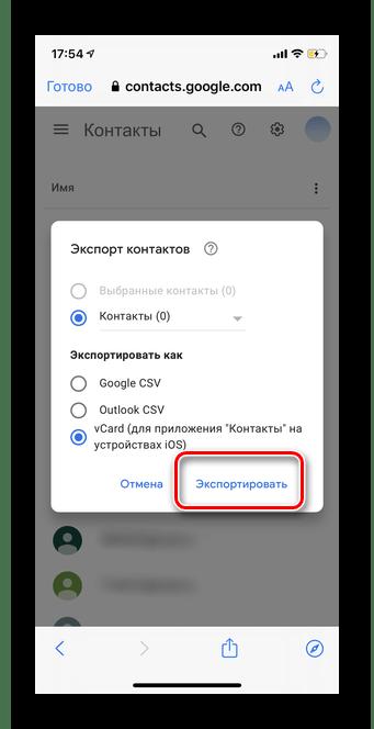Нажатие экспорт для восстановления контактов Гугл в мобильной версии iOS