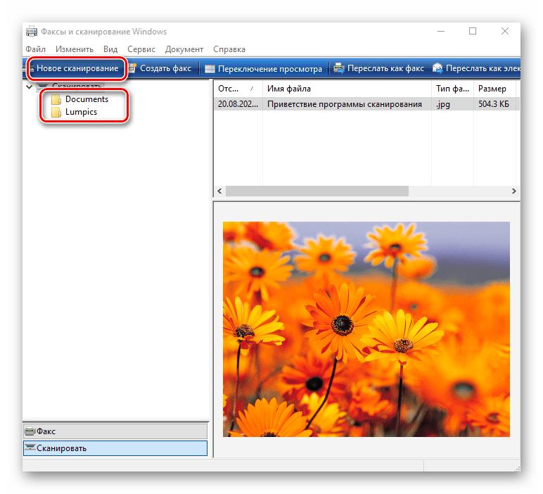Нажатие кнопки Новое сканирование для запуска новой операции в Windows 10