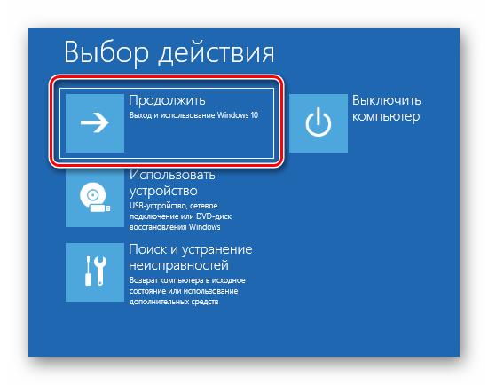 Нажатие кнопки Продолжить для нормального запуска Windows 10