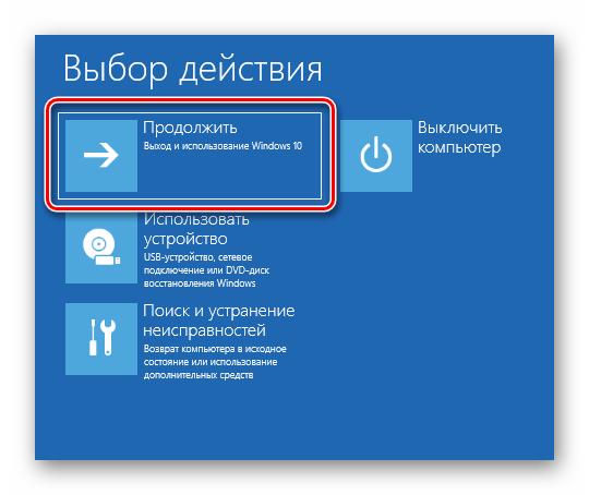 Нажатие кнопки Продолжить для запуска Windows 10 в обычном режиме с установочного накопителя
