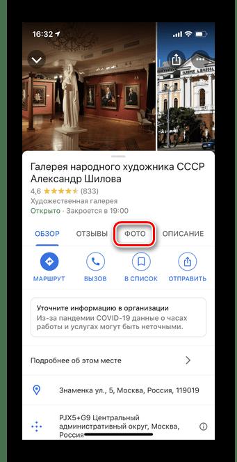Нажатие на фото для просмотра панорамных фотографий в Гугл Карты iOS