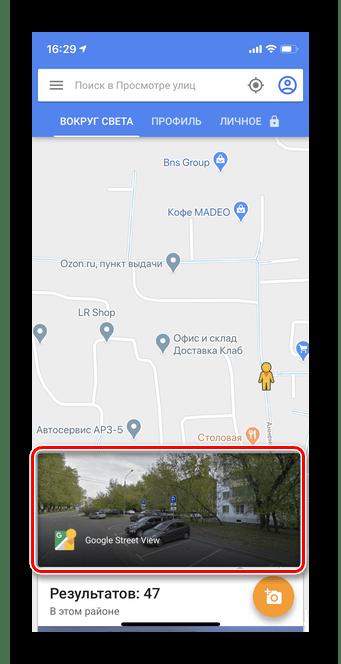 Нажатие на режим просмотра улиц для перехода в режим панорамного просмотра в Гугл Картах iOS