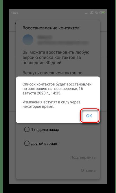 Нажатие Ок для отмены изменений в мобильной версии Гугл Контакты Андроид