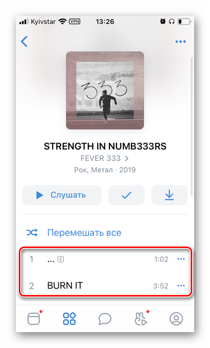 Названия только песен в плейлисте ВКонтакте для переноса в Spotify через приложение SpotiApp