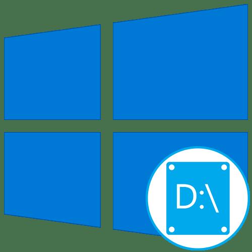 Не отображается диск D в Windows 10