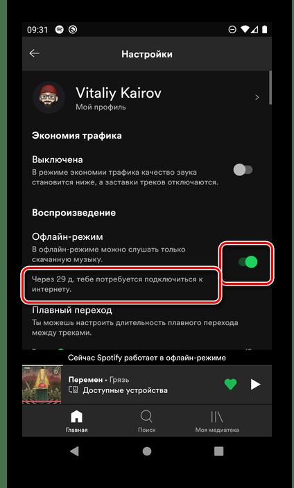 Необходимость повторного подключения к интернету в приложении Spotify для Android
