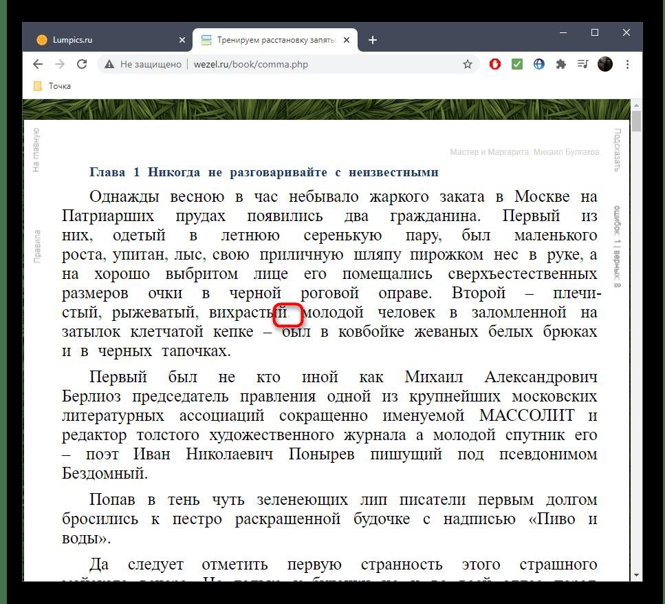 Неправильная расстановка запятых при прочтении текста в онлайн-сервисе Wezel
