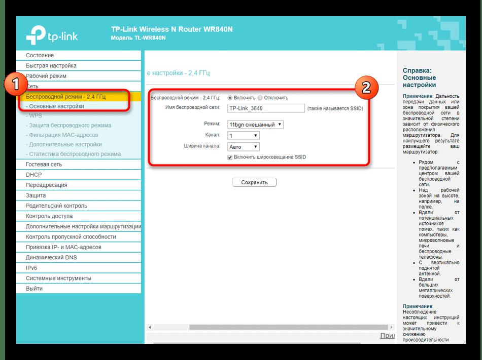 Общие настройки беспроводной сети при ручном конфигурировании маршрутизатора от Дом.ru