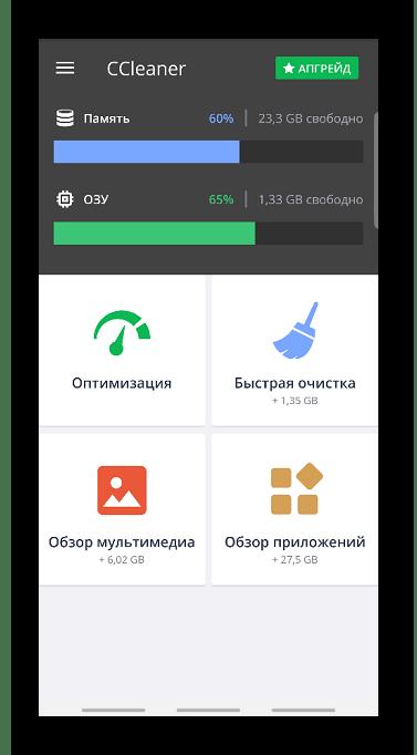 Очистка памяти на Android