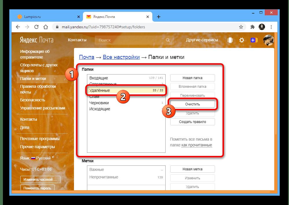 Очистка папки Удаленные через настройки на сайте почты Яндекс