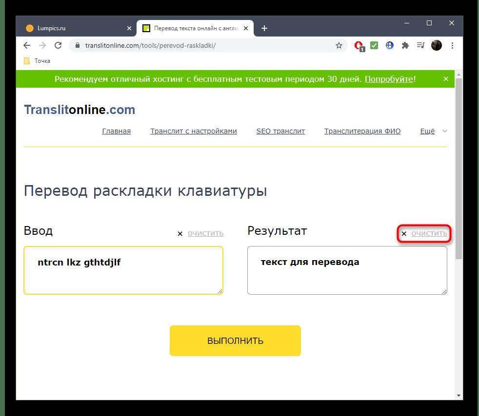 Очистка результата перевода раскладки при помощи онлайн-сервиса TranslitOnline