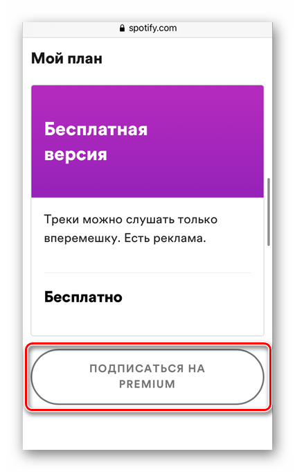 Оформление подписки Spotify Premium на Android