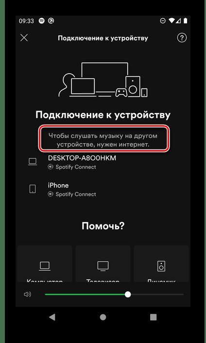 Ограничение функциональности в режиме офлайн в приложении Spotify для Android