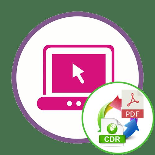 Онлайн конвертер CDR в PDF