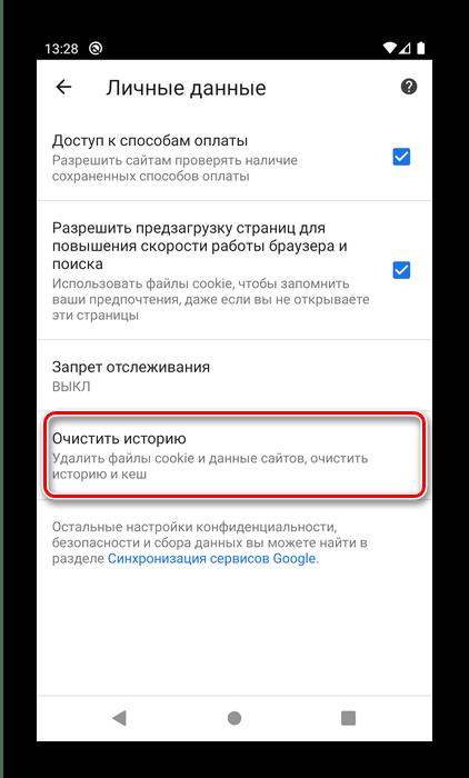 Опция очистки данных в Google Chrome для очистки файлов cookie на Android