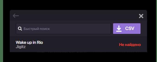 Ошибка в ходе преобразования плейлиста из Яндекс.Музыке в Spotify на сайте Soundiiz в браузере на ПК