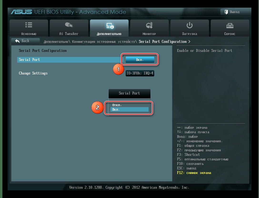 Отключение серийного порта для решения проблем с распознаванием SSD в Windows 7 через BIOS
