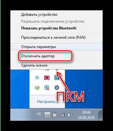 Отключить адаптер для выключения Bluetooth на Windows 7 посредством системного трея