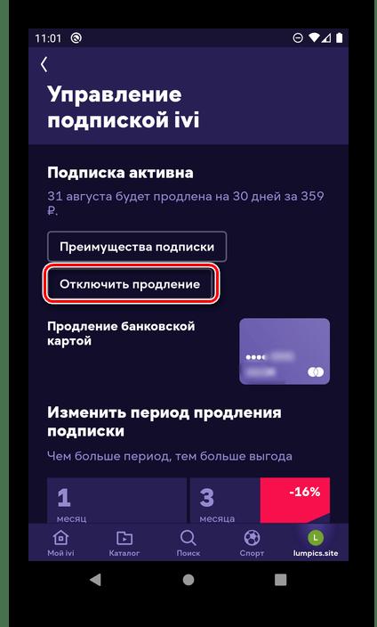Отключить продление подписки в приложении ivi на Android