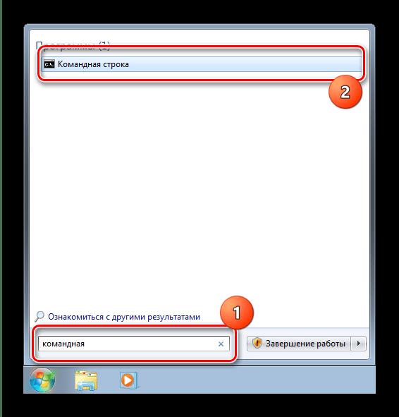 Открыть иструмент для скрытия дисков в Windows 7 через командную строку