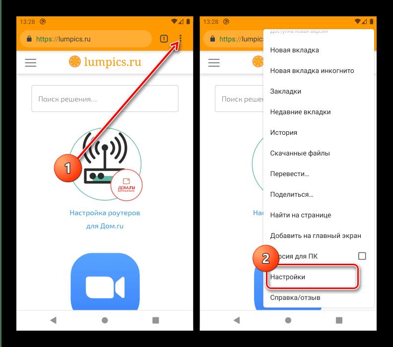 Открыть меню браузера Google Chrome для очистки файлов cookie на Android