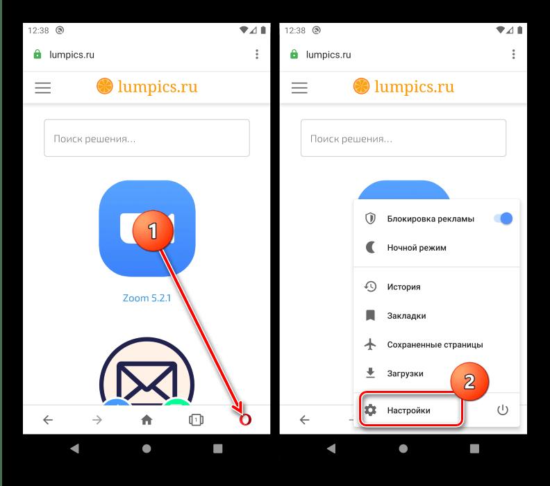 Открыть настройки Opera для очистки файлов cookie на Android