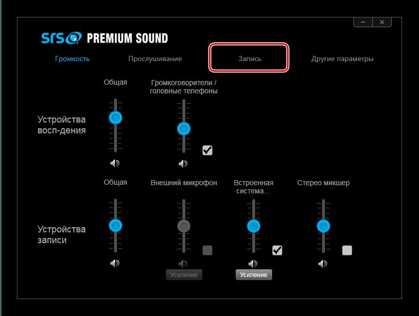 Открыть нужную вкладку для устранения эха в микрофоне в Windows 7 через ПО драйвера