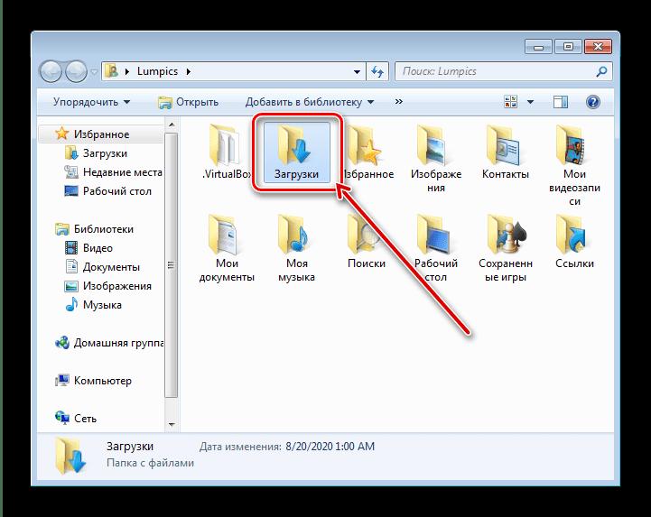 Открыть нужный каталог через пользовательскую папку для очистки загрузок на Windows 7