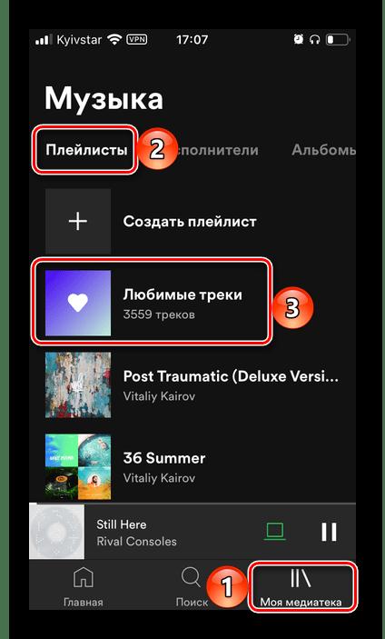 Открыть плейлист Любимые треки в приложении Spotify на iPhone и Android