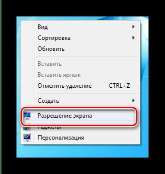 Открыть разрешение экрана для настройки двух подключённых мониторов на Windows 7