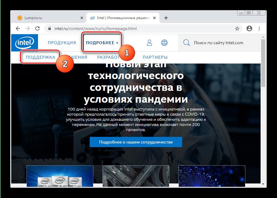 Открыть ресурс для установки драйвера основного устройства на Windows 7 через сайт производителя