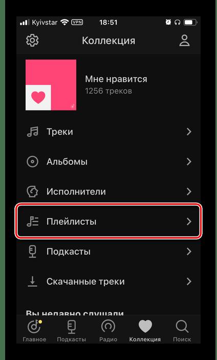 Открыть свои плейлисты в приложении Яндекс.Музыка на iPhone и Android