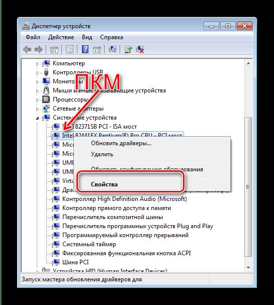 Открыть свойства для получения ИД оборудования для установки драйвера основного устройства на Windows 7