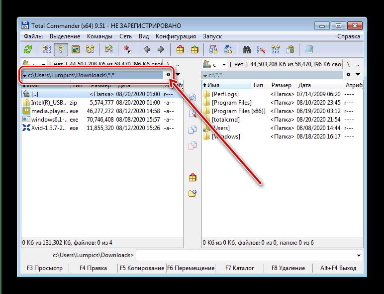 Открыть требуемый каталог для очистки загрузок на Windows 7 через Total Commander
