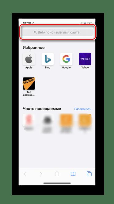 Открытие браузера Сафари для просмотра Ютуб в фоновом режиме на iOS