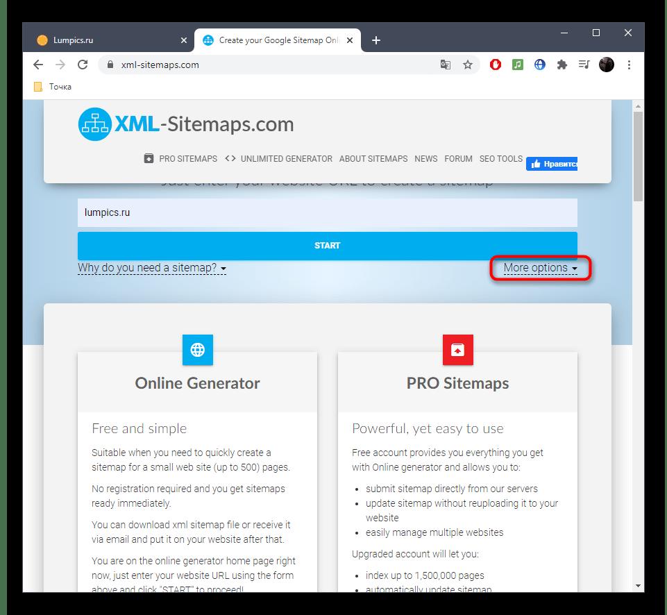Открытие дополнительных настроек для карты сайта через онлайн-сервис XML-Sitemaps