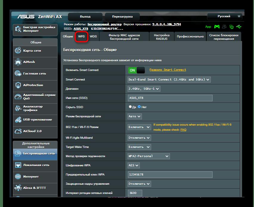 Открытие функции быстрого подключения ноутбука к беспроводной сети через роутер ASUS