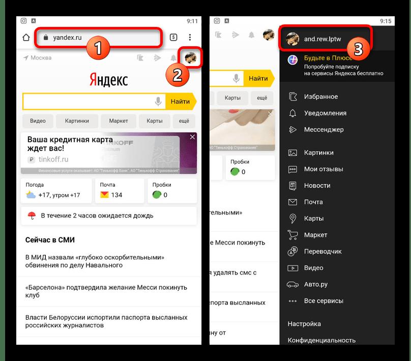 Открытие главного меню на сайте Яндекса в мобильном браузере