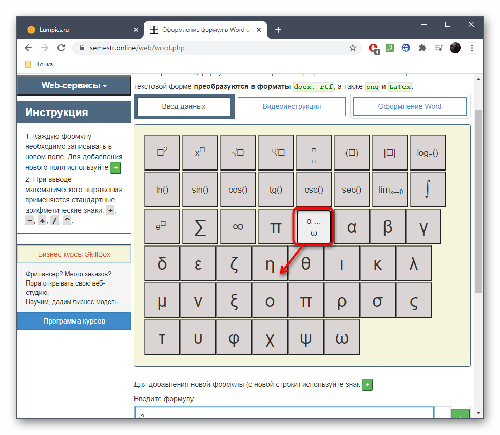Открытие греческого алфавита для редактирования формул в онлайн-сервисе Semestr